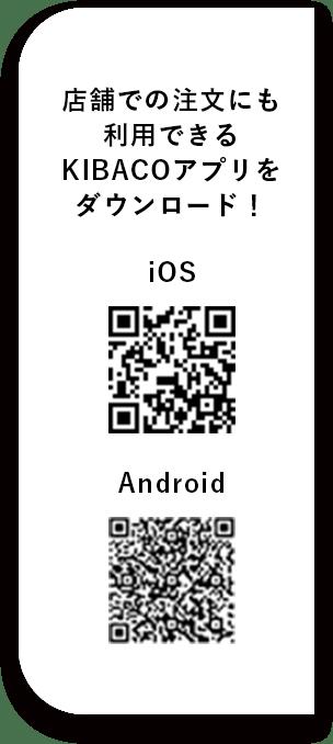 店舗での注文にも利用できるKIBACOアプリをダウンロード! iOS版QRコード Android版QRコード