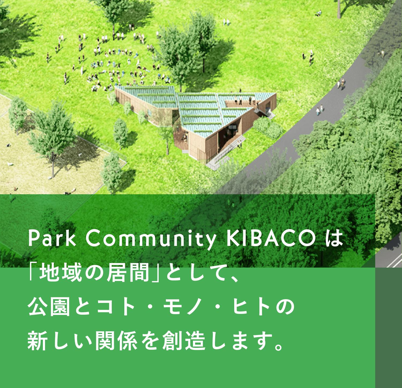 Park Community KIBACOは「地域の居間」として、公園とコト・モノ・ヒトの新しい関係を創造します。